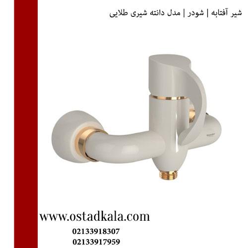 شیر-توالت-شودر-مدل-دانته-شیری-طلایی