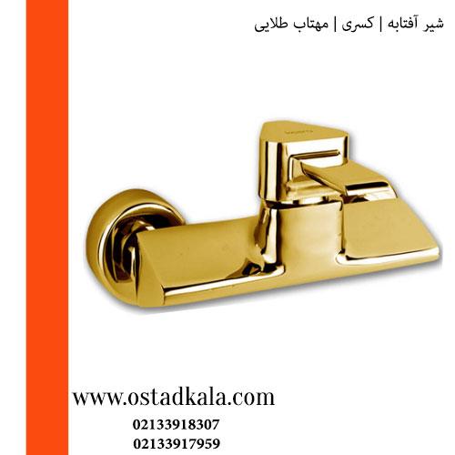 شیر توالت کسری مدل مهتاب طلایی