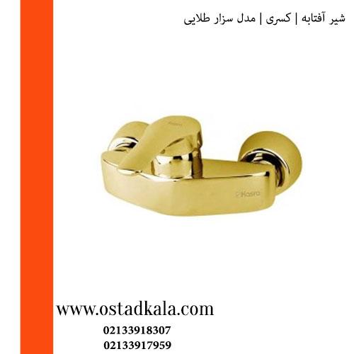 شیر توالت کسری مدل سزار طلایی