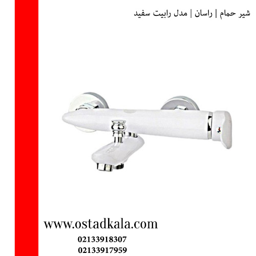 شیر حمام راسان مدل رابیت سفید