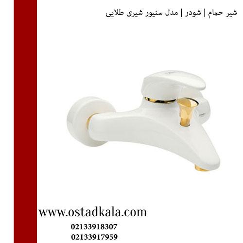 شیر حمام شودر مدل سنیور شیری طلایی