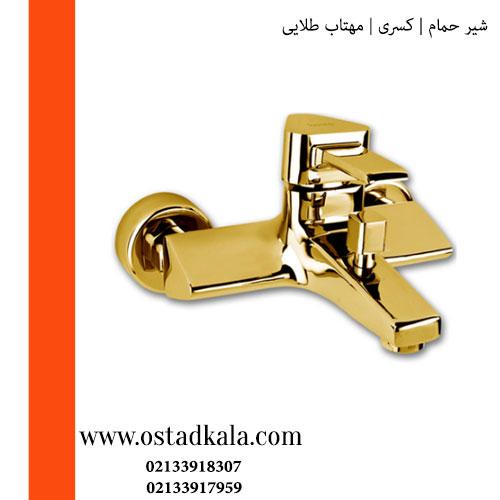 شیر حمام کسری مدل مهتاب طلایی