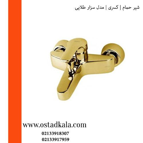 شیر حمام کسری مدل سزار طلایی
