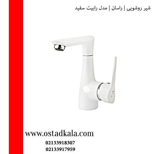 شیر روشویی راسان مدل رابیت سفید