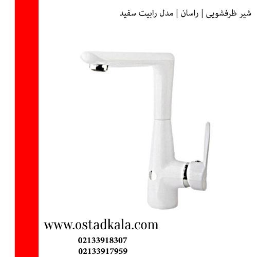 شیر ظرفشویی راسان مدل رابیت سفید