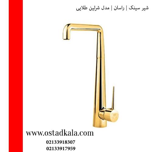 شیر ظرفشویی راسان مدل شرلین طلایی