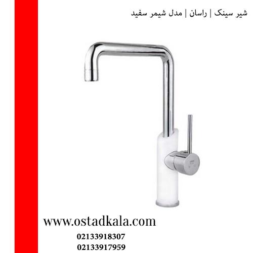 شیر ظرفشویی راسان مدل شیمر سفید