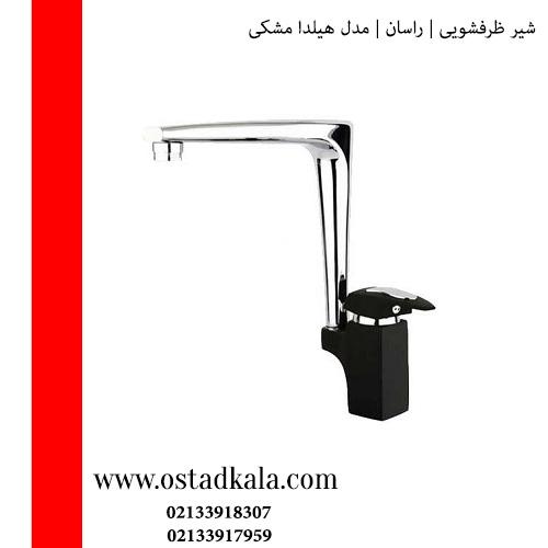 شیر-ظرفشویی-راسان-مدل-هیلدا-مشکی