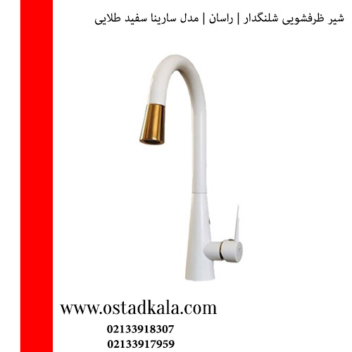 شیر ظرفشویی راسان مدل سارینا سفیدطلایی