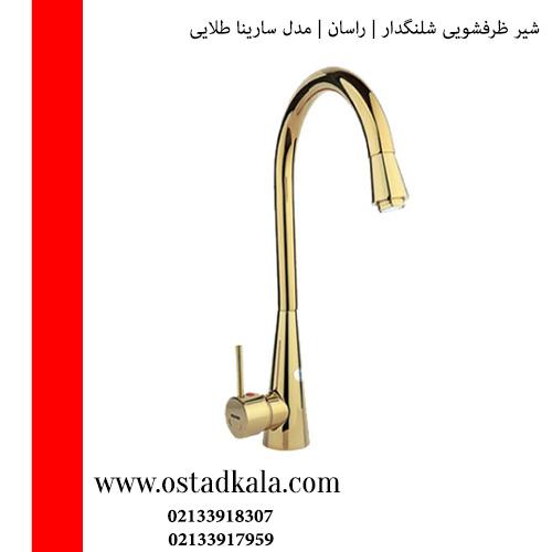 شیر ظرفشویی راسان مدل سارینا طلایی