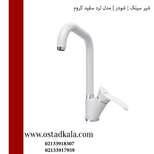 شیر ظرفشویی شودر مدل لرد سفیدکروم