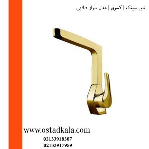 شیر ظرفشویی کسری مدل سزار طلایی