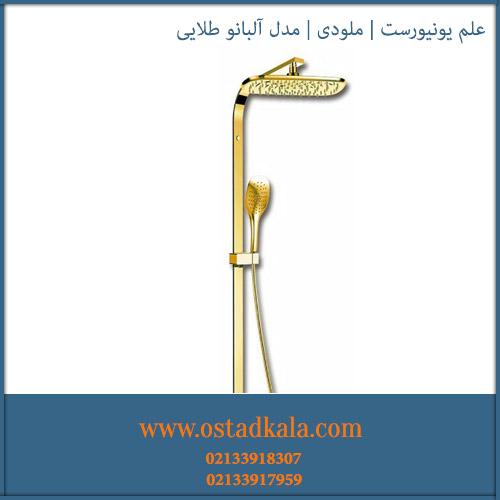 علم یونیورست ملودی مدل آلبانو طلایی