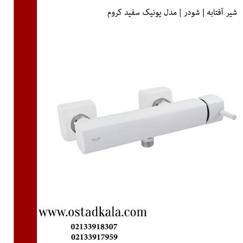 شیر توالت شودر مدل یونیک سفیدکروم