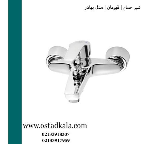 شیر حمام قهرمان مدل بهادر