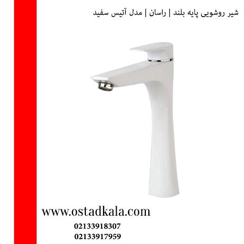شیر روشویی بلند راسان مدل آتیس سفید