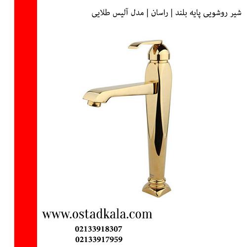 شیر روشویی بلند راسان مدل آلیس طلایی