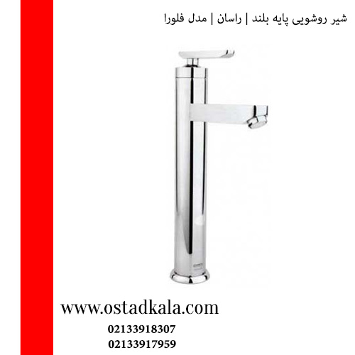 شیر روشویی بلند راسان مدل فلورا