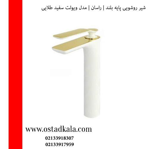 شیر روشویی بلند راسان مدل ویولت سفیدطلایی