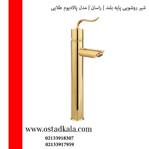 شیر روشویی بلند راسان مدل پالادیوم طلایی