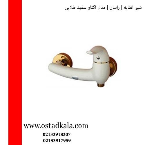 شیر توالت راسان مدل اکتاو سفیدطلایی