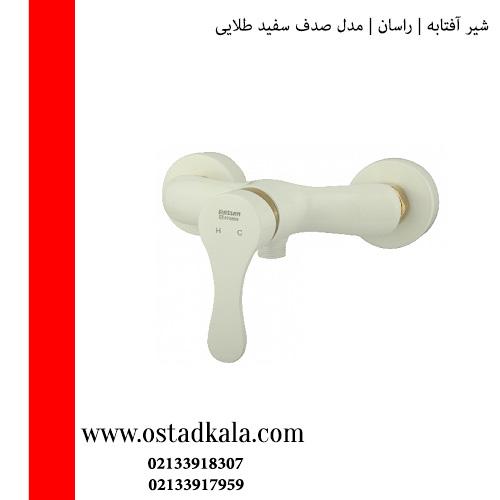 شیر توالت راسان مدل صدف سفیدطلایی