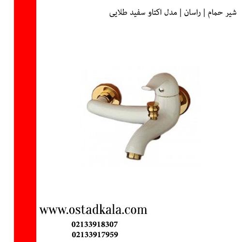شیر حمام راسان مدل اکتاو سفیدطلایی