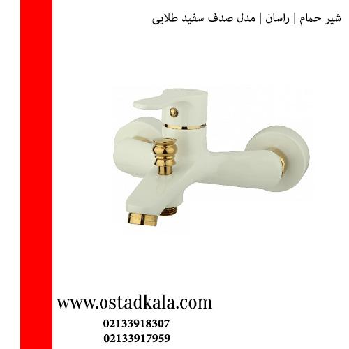 شیر حمام راسان مدل صدف سفیدطلایی