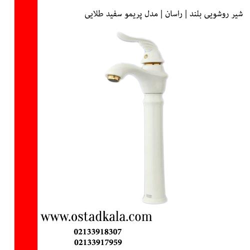 شیر روشویی بلند راسان مدل پریمو سفیدطلایی