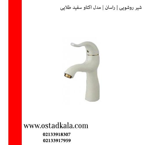 شیر روشویی راسان مدل اکتاو سفیدطلایی