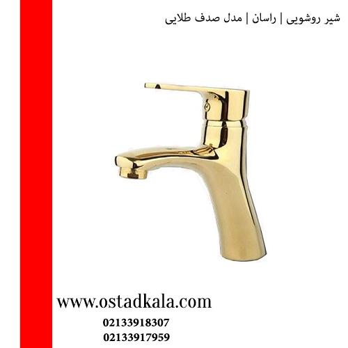 شیر روشویی راسان مدل صدف طلایی
