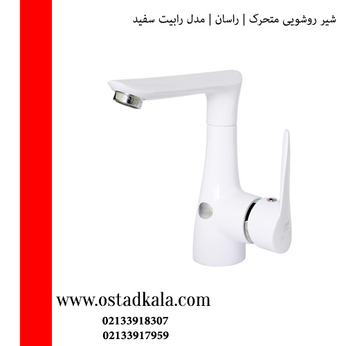 شیر روشویی متحرک راسان مدل رابیت سفید