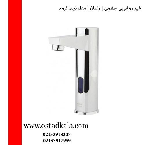 شیر-روشویی-چشمی راسان مدل ترنم کروم