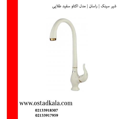 شیر ظرفشویی راسان مدل اکتاو سفیدطلایی