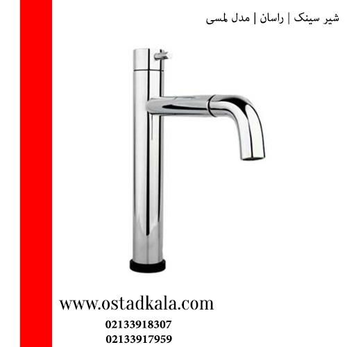 شیر-ظرفشویی-راسان-مدل-لمسی