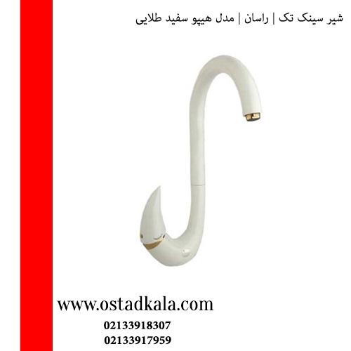 شیر ظرفشویی تک راسان مدل هیپو سفیدطلایی