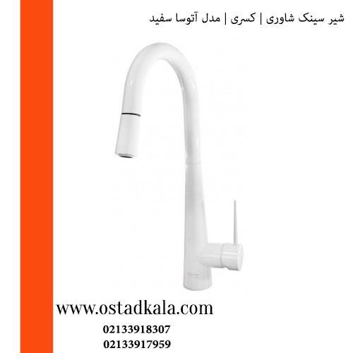 شیر ظرفشویی شاوری کسری مدل آتوسا سفید