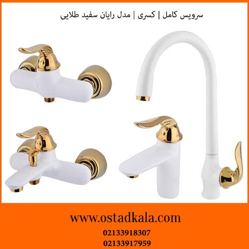 سرویس-کامل-شیر-کسری-مدل-رایان-سفید-طلایی