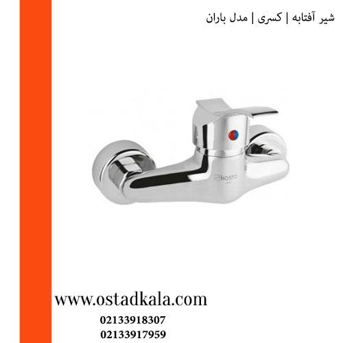 شیر-توالت-کسری-مدل-باران