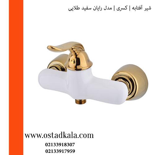 شیر-توالت-کسری-مدل-رایان-سفید-طلایی