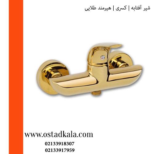شیر-توالت-کسری-مدل-هیرمند-طلایی