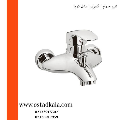 شیر-حمام-کسری-مدل-دریا