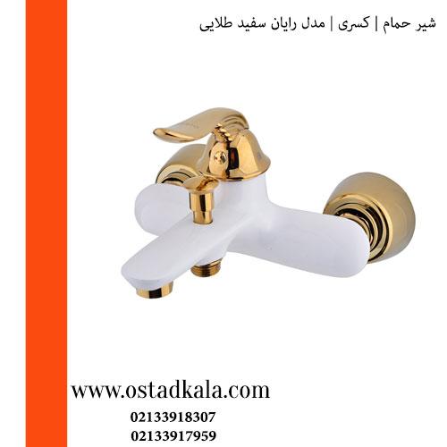 شیر-حمام-کسری-مدل-رایان-سفید-طلایی