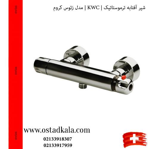 شیر توالت ترموستاتیک KWC مدل زئوس کروم