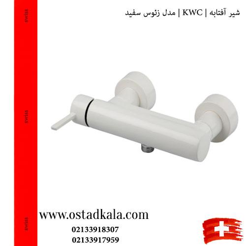 شیر توالت KWC مدل زئوس سفید