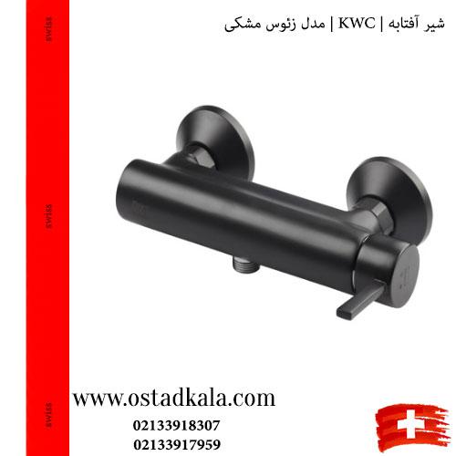 شیر توالت KWC مدل زئوس مشکی