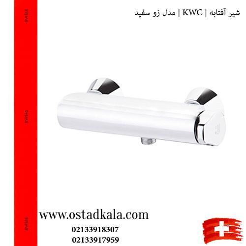شیر توالت KWC مدل زو سفید