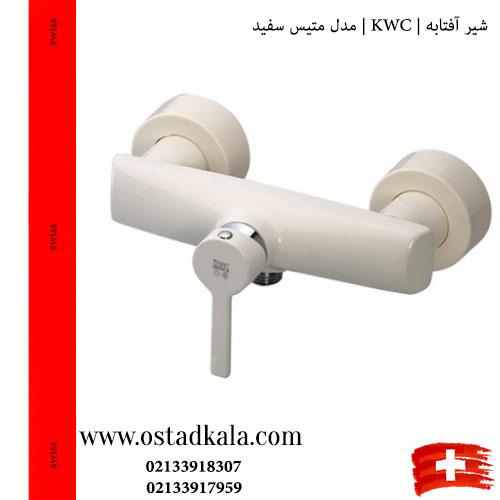 kwc-شیر-توالت-متیس-سفید