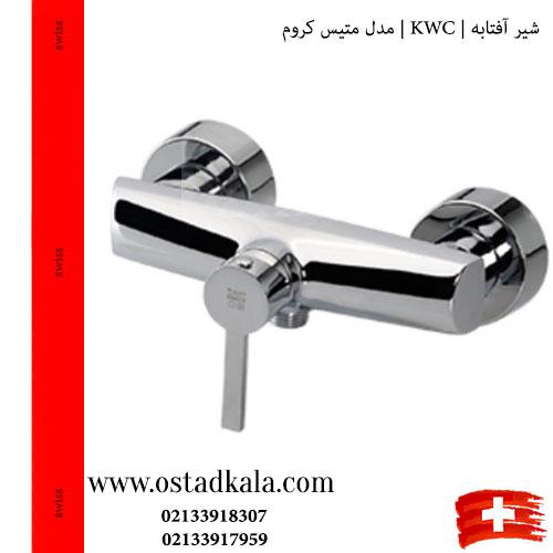 kwc-شیر-توالت-متیس-کروم
