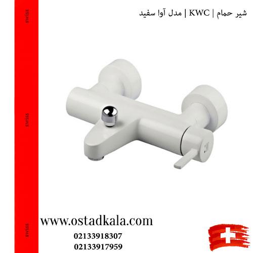 شیر حمام KWC مدل آوا سفید